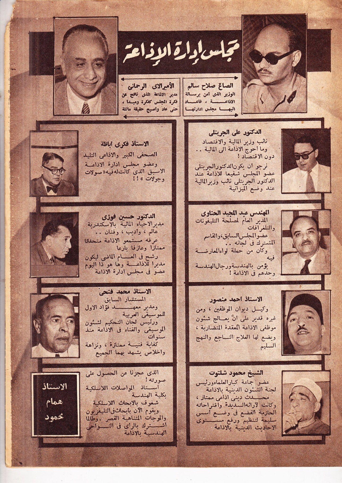 مجلة الاذاعة المصرية Old Egypt Egyptian History History