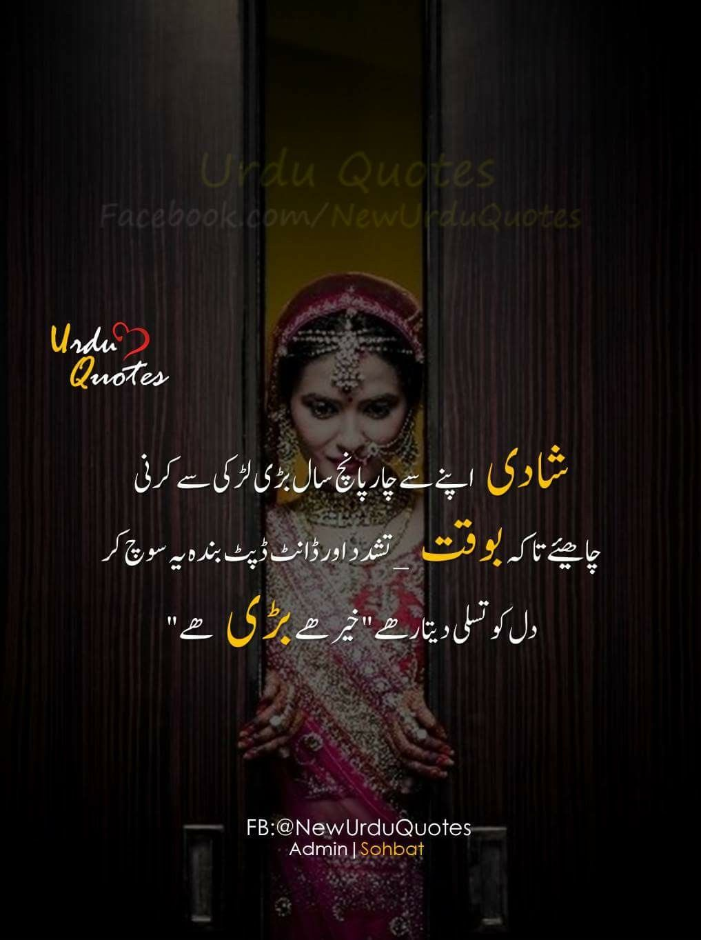 Poetry Funny Urdu Funny Poetry Funny Quotes