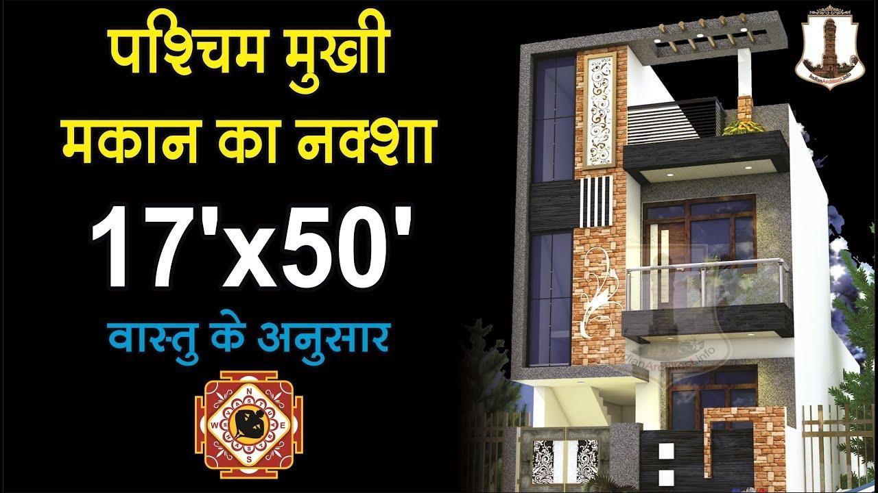 2BHK Gokul Dham 17 X50 West Facing House Plan With Vastushastra 850 Sqft P513