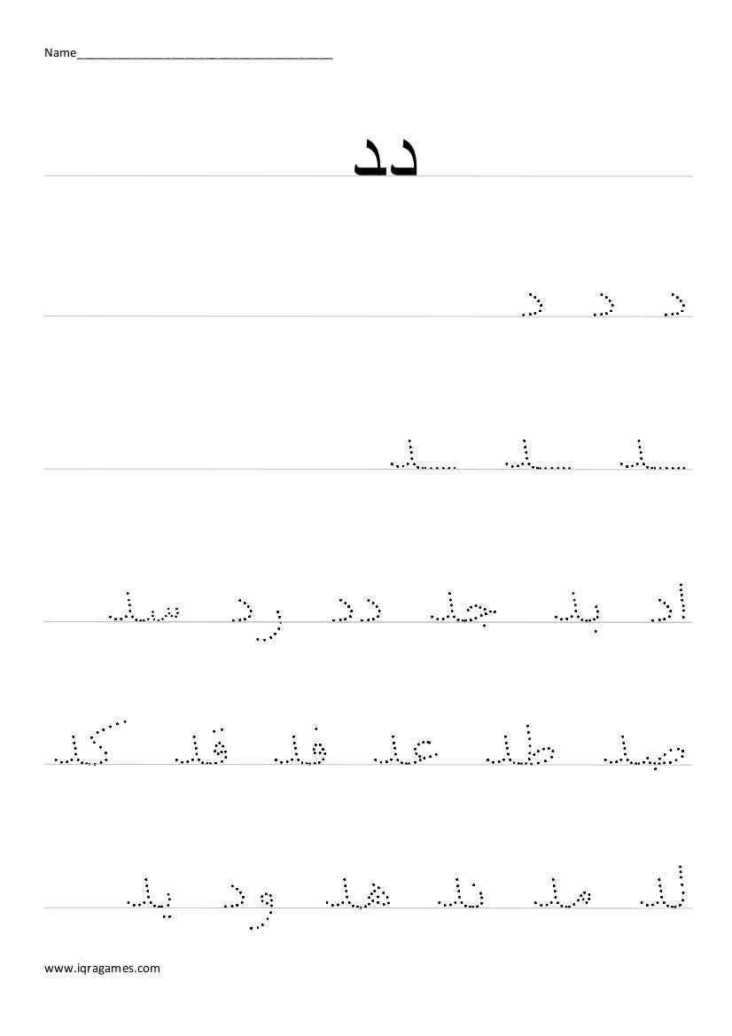 arabic alphabet dal handwriting practice worksheet madrasa arabic handwriting handwriting. Black Bedroom Furniture Sets. Home Design Ideas