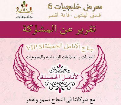 أخبار و إعلانات تقرير عن مشاركة الأنامل الجميلة فى معرض خليجيات 6 Arabic Calligraphy Calligraphy