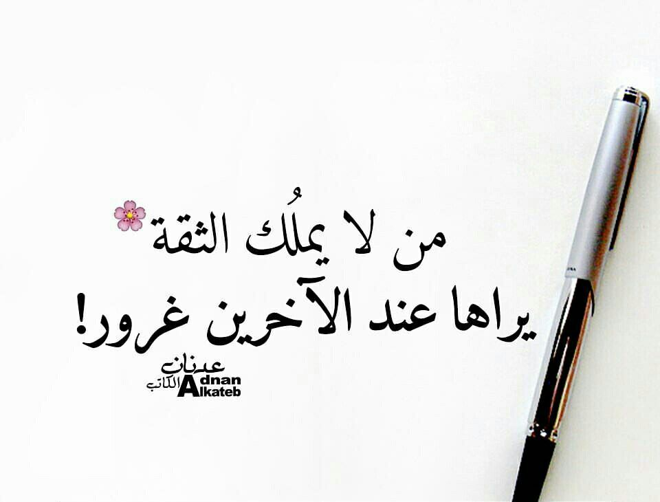 Pin By Jealous In A Role On Boys Arabic Calligraphy Calligraphy Lie