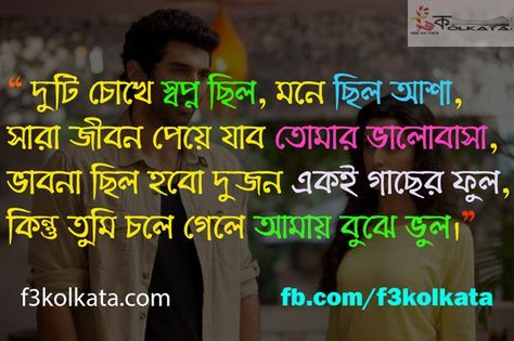 Bengali Sad Shayari Photo Bangla Sad Love Sms Bengali Sad Quotes
