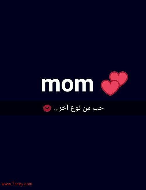 صور عن الأم , شعر عن الأم , كلام عن أمي