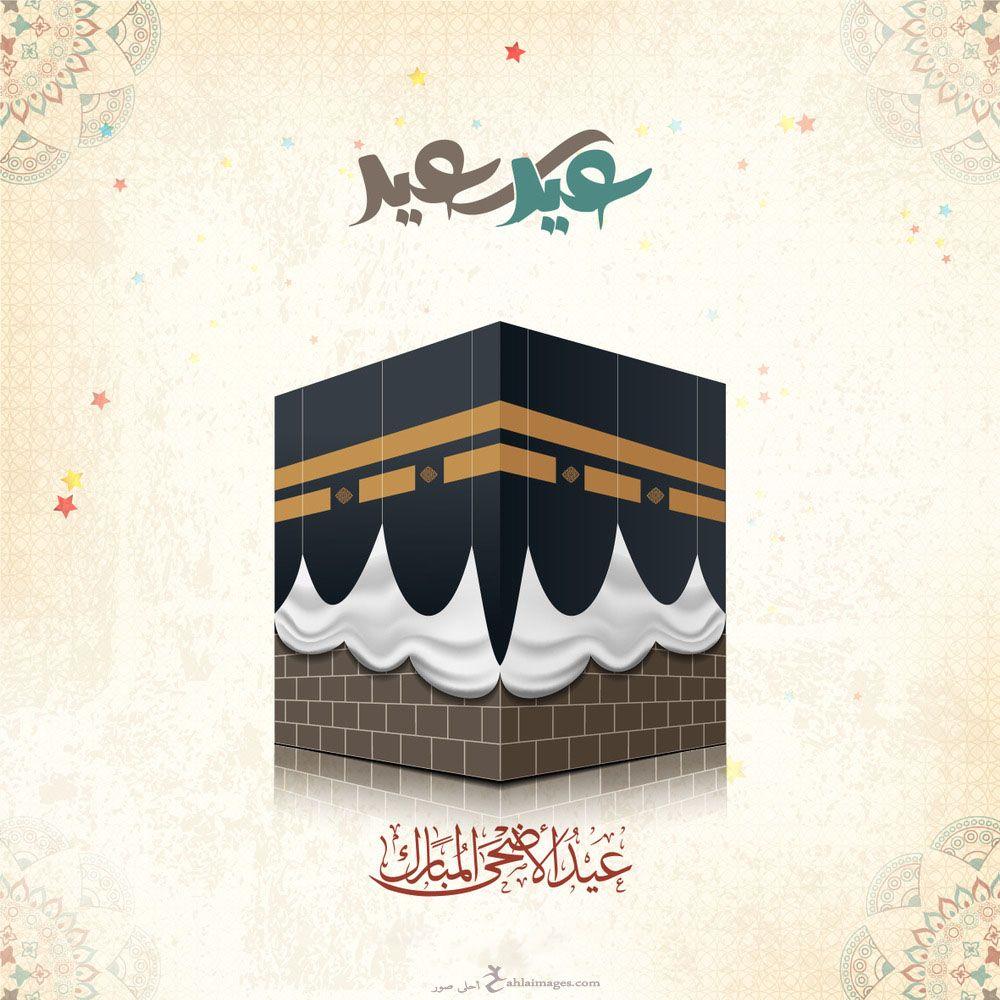 صور عيد الاضحى 2020 اجمل الصور لعيد الاضحى المبارك Eid Stickers Eid Photos Eid Cards