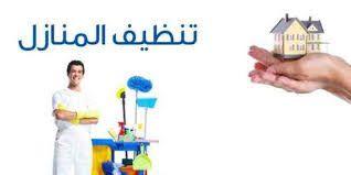 شركة تنظيف بمكة النور الدولية