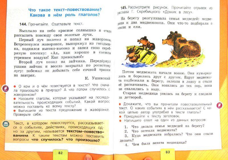 Гдз по русскому языку 2 класс канакина горецкий с