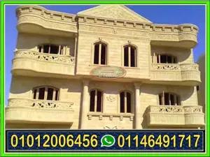 واجهات حجر هاشمى 01012006456 House Styles Mansions Home