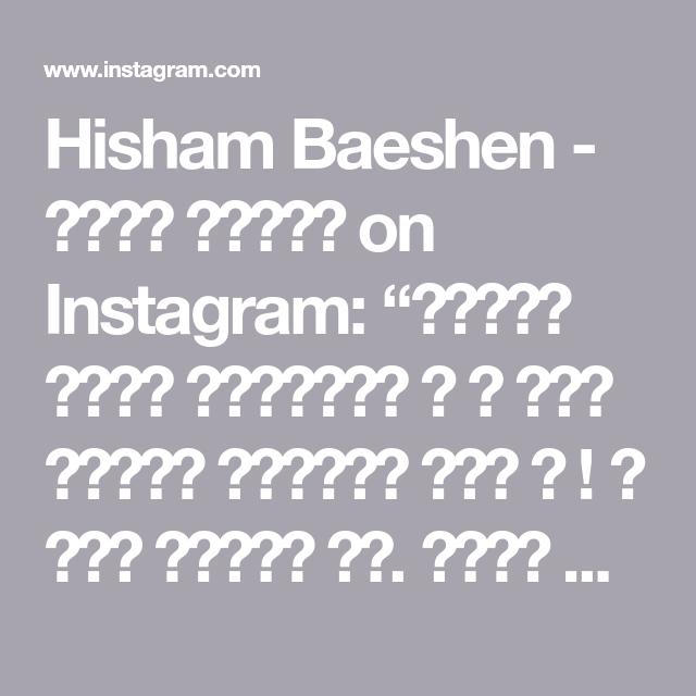 Hisham Baeshen هشام باعشن On Instagram طريقة دجاج بالزبدة ٠ ٠ مين متحمس يطبقها بجد ٠ شيف فينود من مطعم Bombayryani Ksa ٠ يحضر لنا الطبق Math Instagram