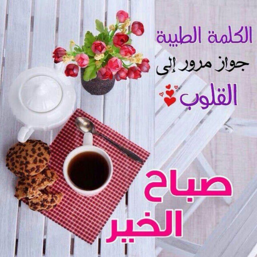 أجمل عبارات صباح الخير رسائل صباحية جديدة اجمل رسائل صباح النور 1 Morning Images Photo Quotes Good Morning