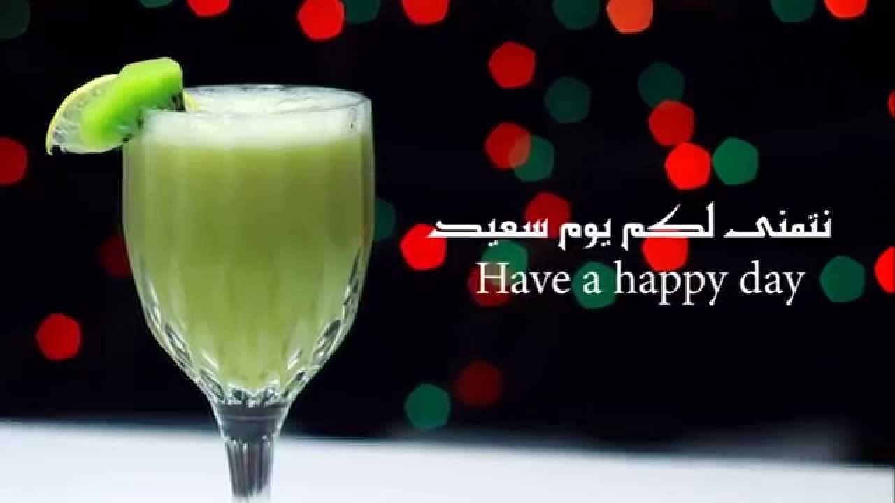 عصير الكيوي باليمون Kiwi Juice And Lemon Have A Happy Day Happy Day Food