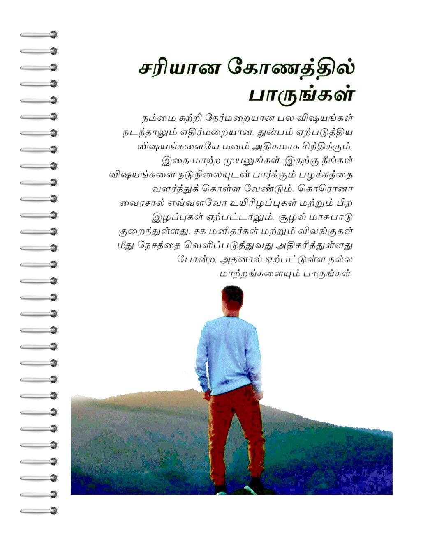 Pin by Vasu, Chittoor on Tamil, Vasu, Chittoor in 2020