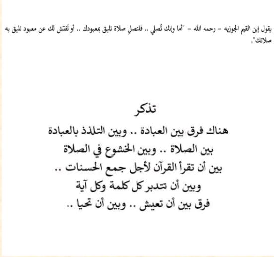 فاتتني صلاة اسلام جمال Arabic Love Quotes Love Quotes Quotes