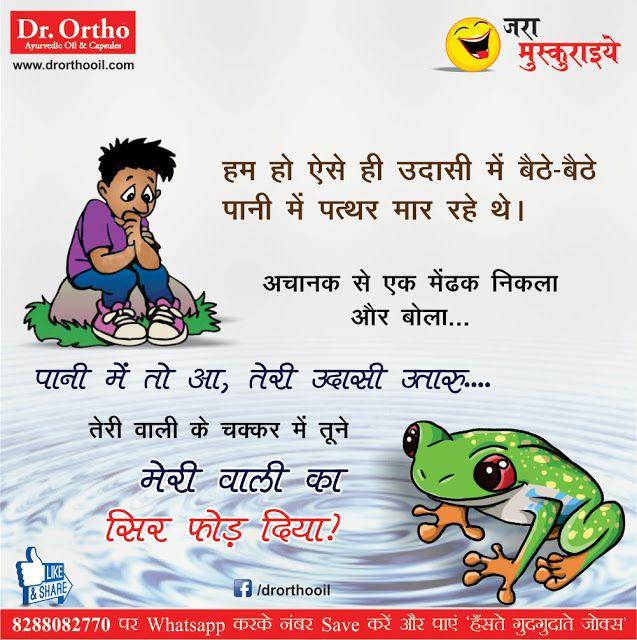 Joke In Hindi Image Of Hindi Jokes ह द च टक