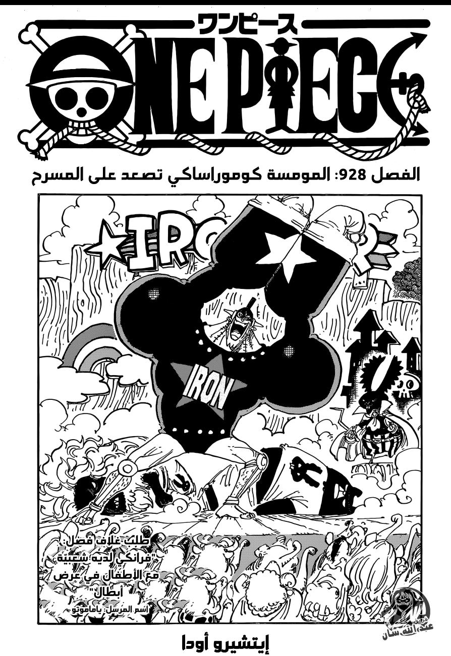 مانجا One Piece الفصل 928 مترجم One piece chapter, One