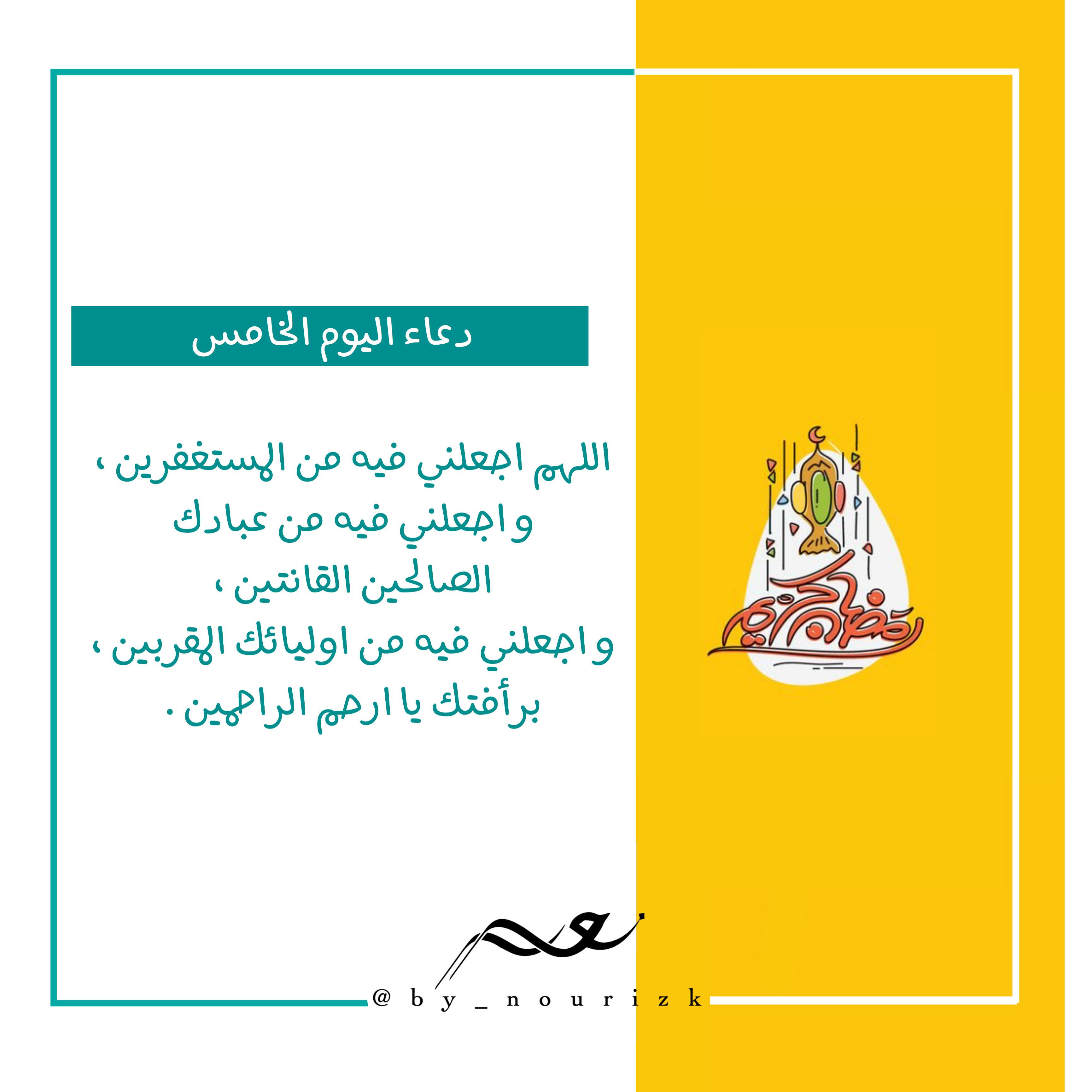 دعاء اليوم الخامس من شهر رمضان Islamic Quotes Quran Islamic Quotes Arabic Love Quotes