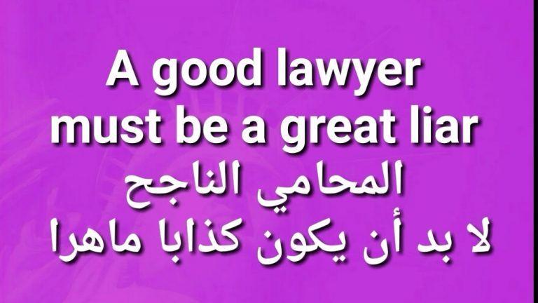 حكم ومواعظ بالانجليزي مترجمة دروس وعبر رائعة English Quotes Good Lawyers Quotes