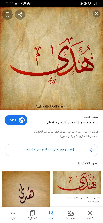 Pin By Hamsale7saasi On اسماء مزخرفه Calligraphy Arabic Calligraphy Art