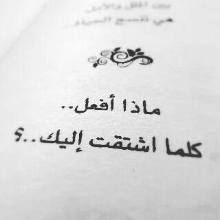 ماذا أفعل كلما اشتقت إليك Tattoo Quotes Love Quotes Arabic Love Quotes