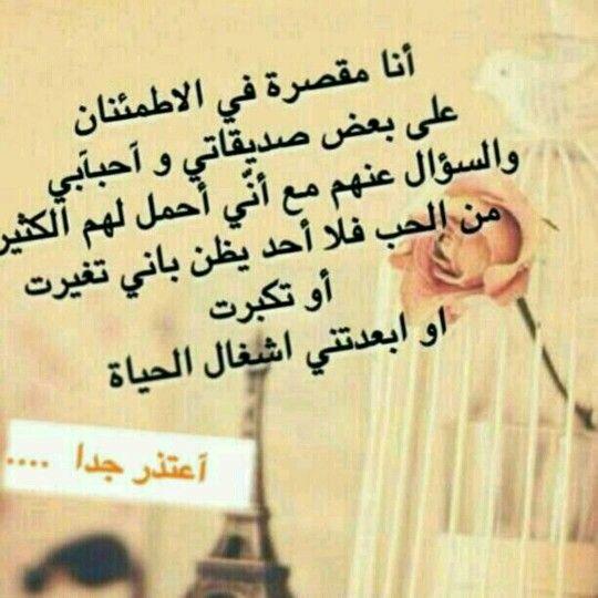 الى صديقتي Arabic Quotes Quotes Phrase
