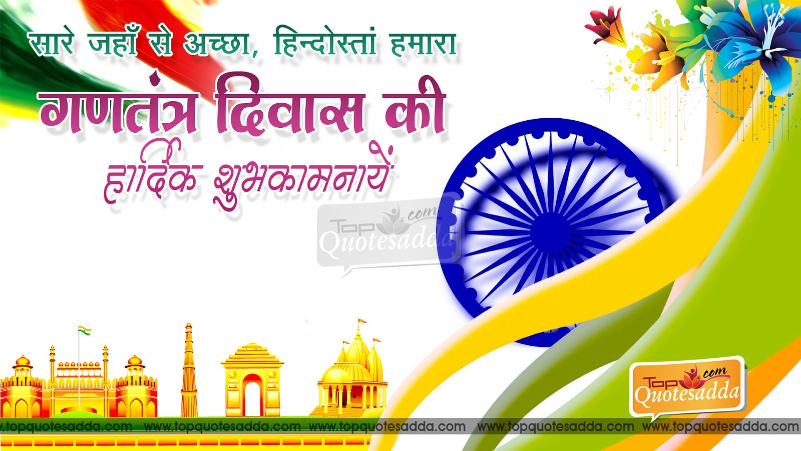 Happy Republic Day Hindi Shayari Quotes And Sayings Republic Day