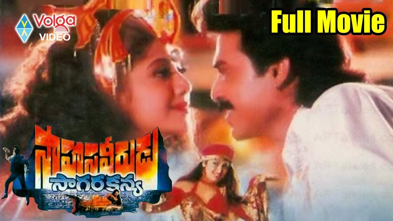 Telugu Movies 2015 Full Length Movies Latest Telugu