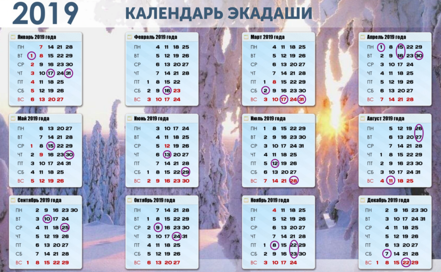 известно, календарь экадаши картинка если раньше