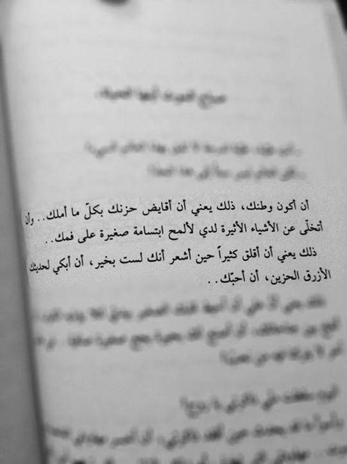 كتاب Words Quotes Funny Arabic Quotes Romantic Quotes
