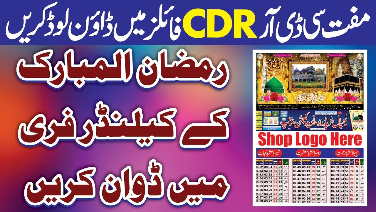 Ramzan Ul Mubarak 2020 Calendar Cdr File Kasy Download Kary