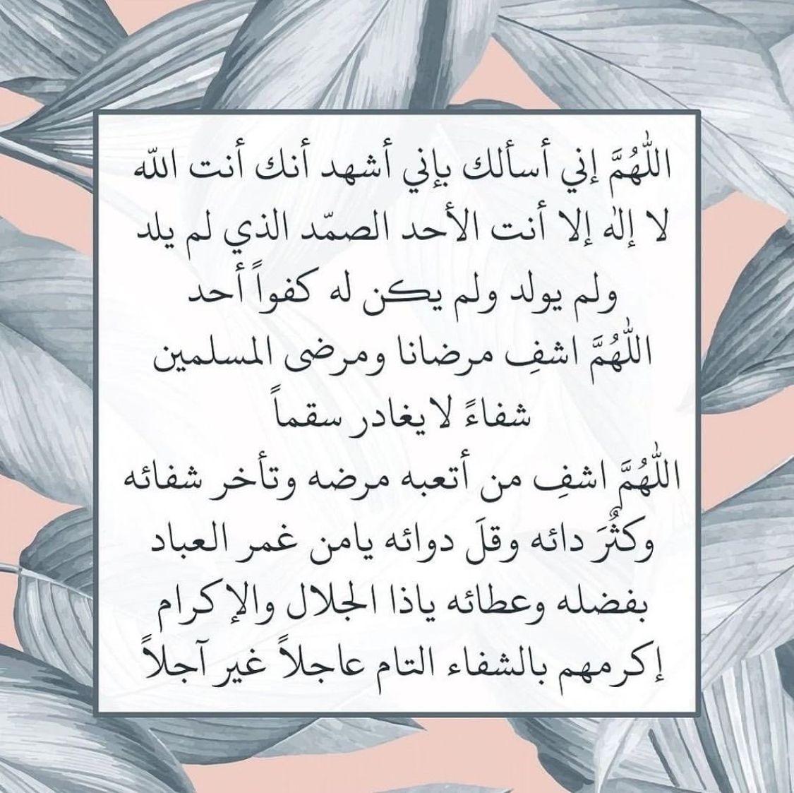 Epingle Par Amine Belyazid Sur Duea دعاء Doua Islam Islam Doua