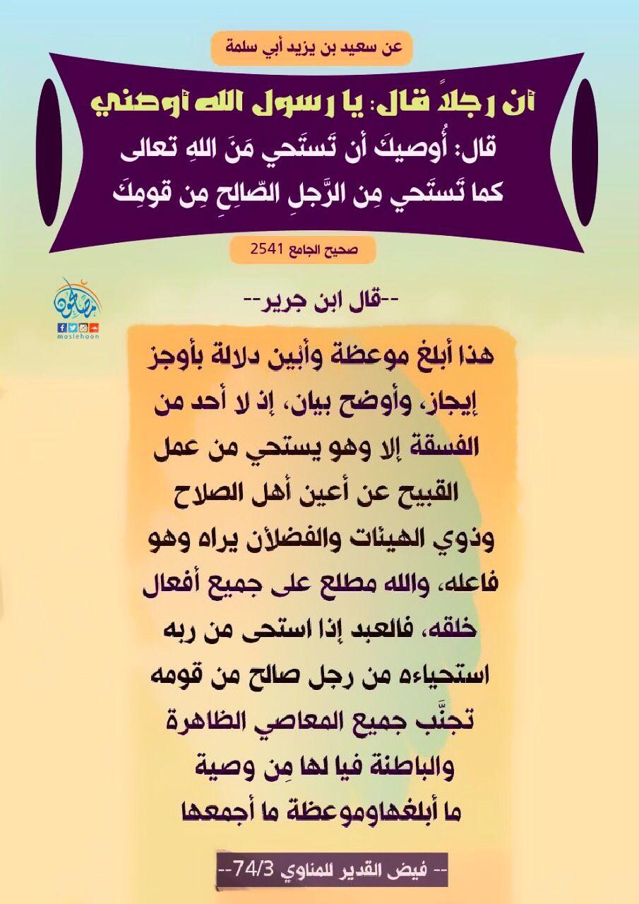 Pin By Khouzamah Ash Shalabi On إسلام Islam 90 S