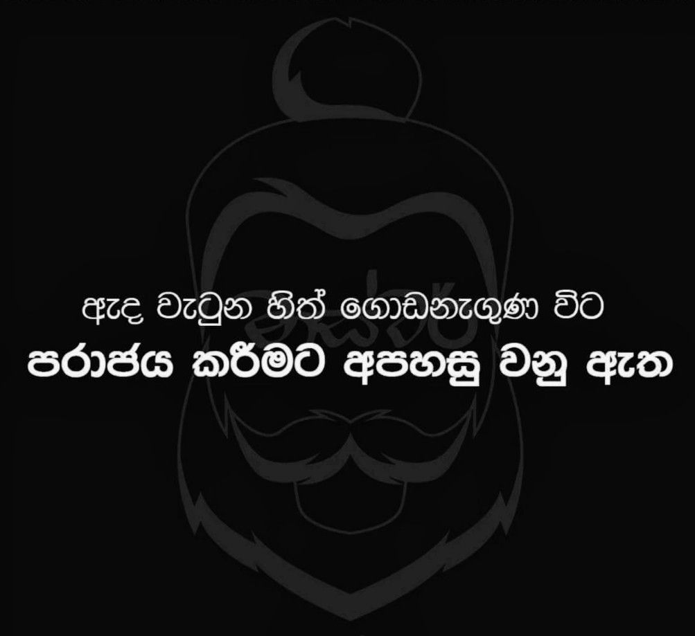 Pin by Fathima Nuha on Sinhala quotes | Pinterest