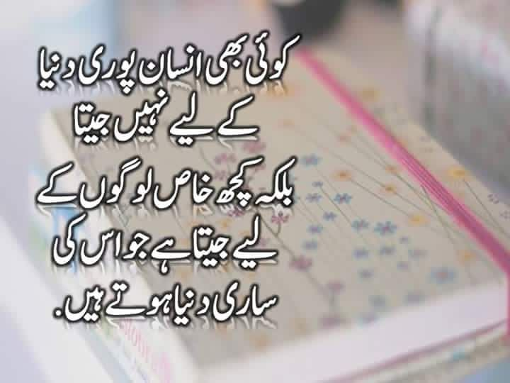 To My Family N My Fave Few Teachers And Friends Urdu Urdu
