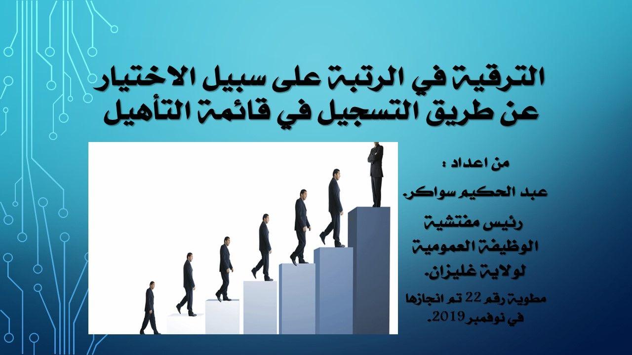 الترقية عبر التسجيل في قائمة التأهيل Arabic Calligraphy Calligraphy Movie Posters