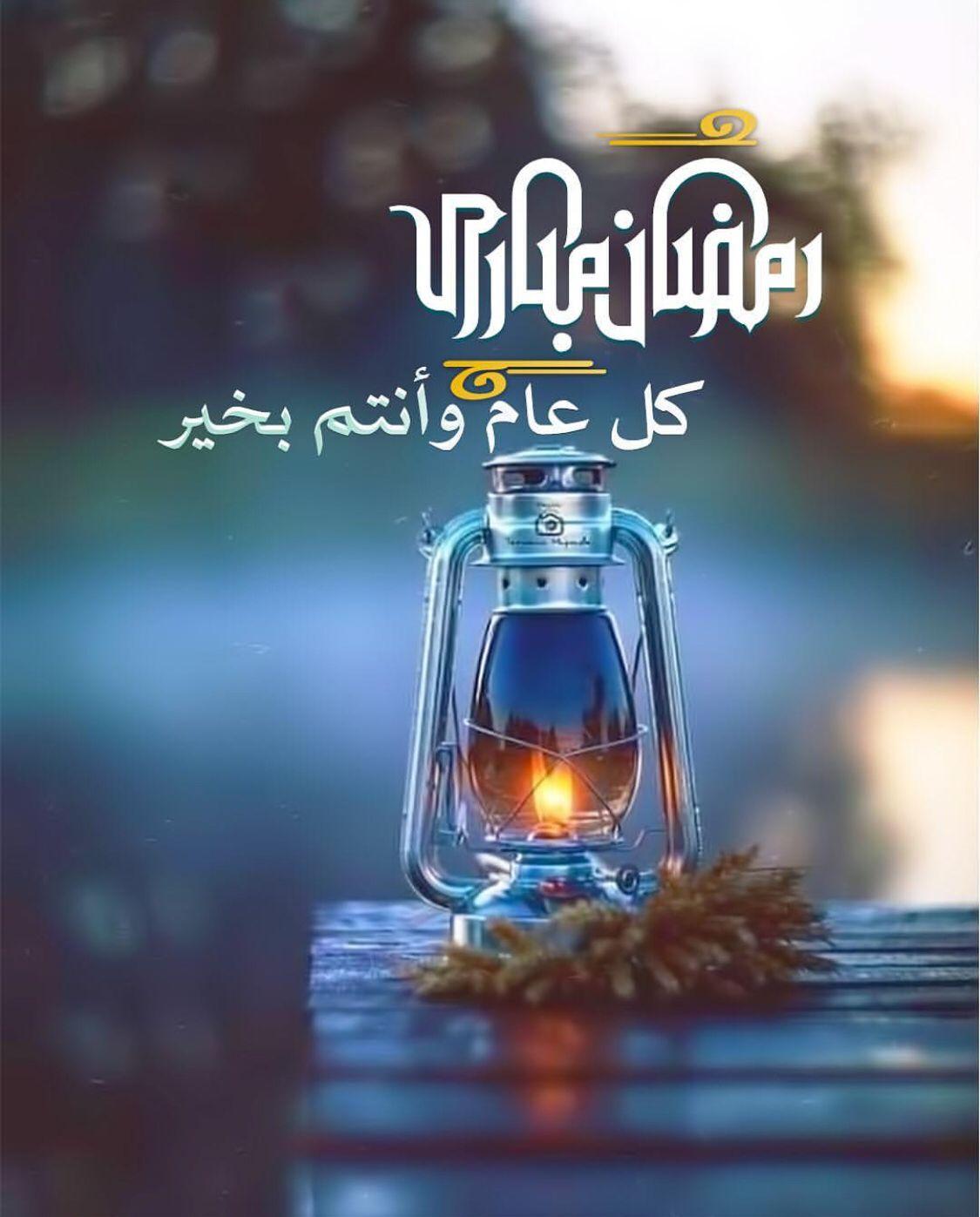 Pin By صورة و كلمة On رمضان كريم Ramadan Kareem Ramadan Cards Islamic Phrases Ramadan