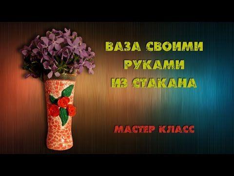 Холодный фарфор ваза своими руками из 687