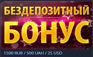 Онлайн казино бонус регистрация golden stars казино
