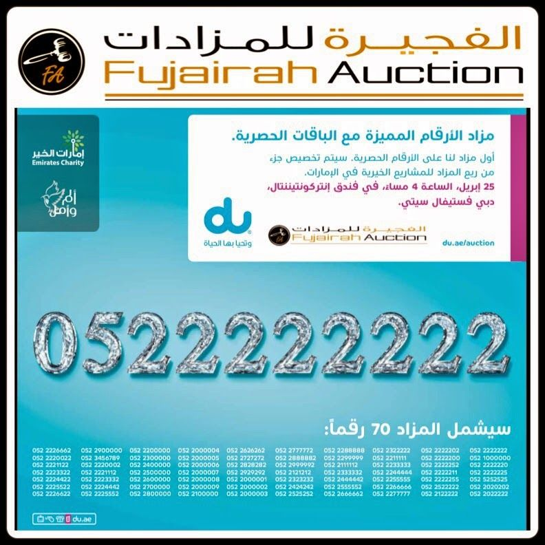 Du Mobile Numbers Auction مزاد ارقام دو Auction Blog Charity