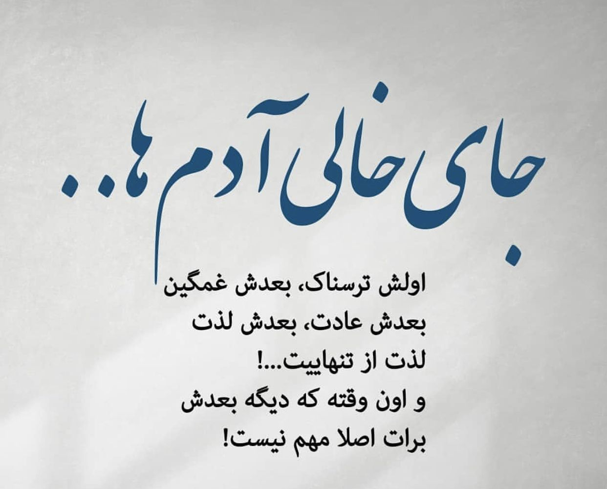 جای خالی آدم ها Persian Poetry Quotes Poetry