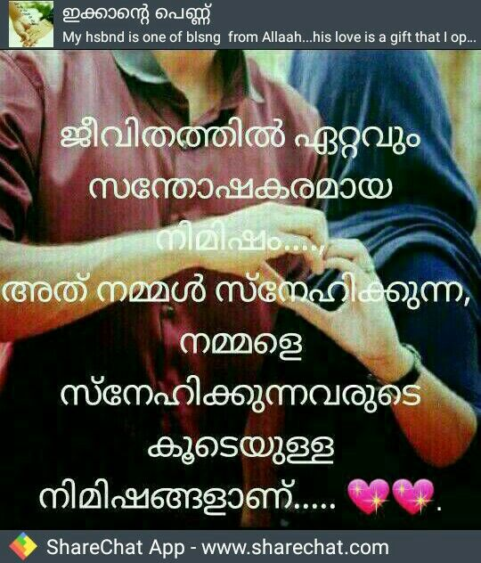 Love Messages In Malayalam With Pictures: Pin By Abhinav Rstar On AHV