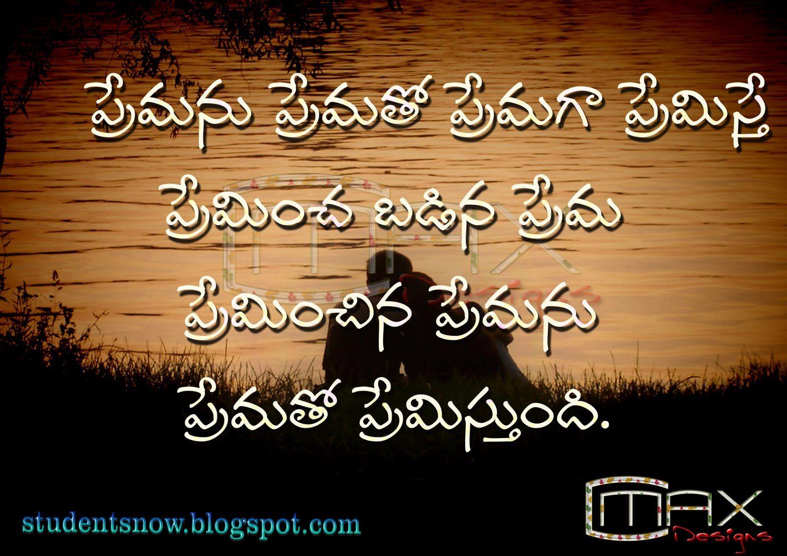 love quotes in kannada Prema Telugu Love Quote Image
