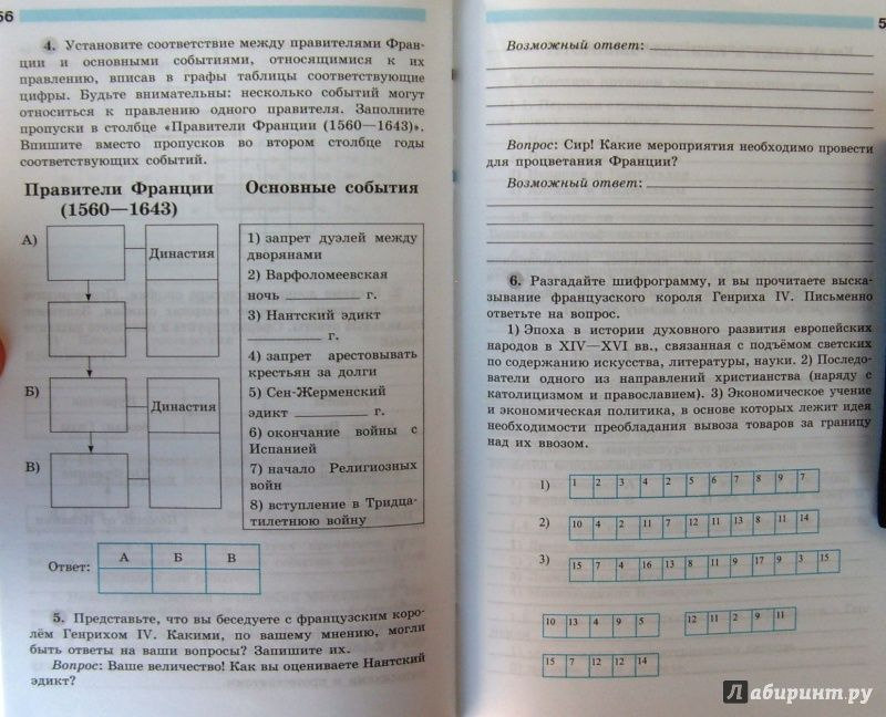 решебник по англискому языку 7 класс кауфман