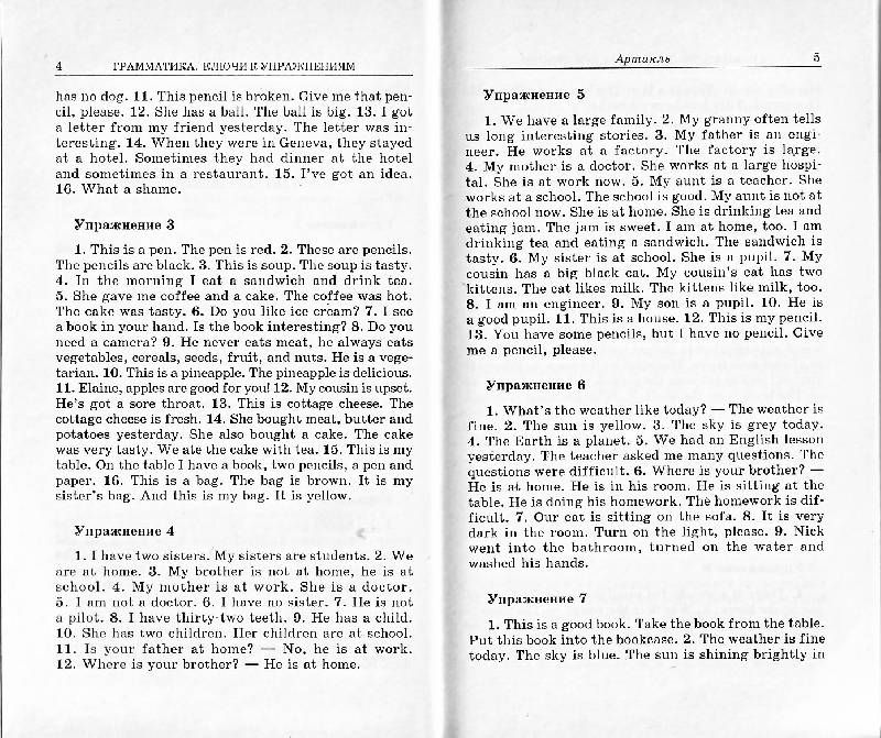 Решебник для сборника упражнений по английскому языку ю.голицынский 6 издание