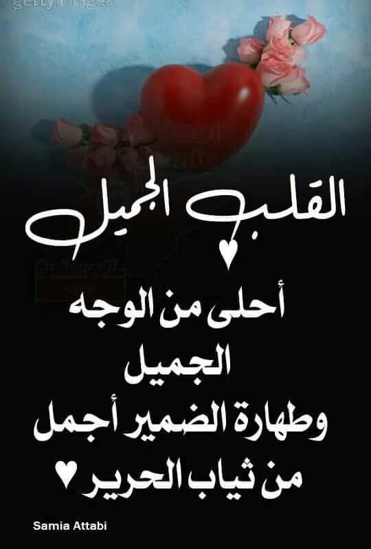Pin By Gharib Makld On كلمات لها معنى Arabic Love Quotes Arabic Quotes Positive Quotes