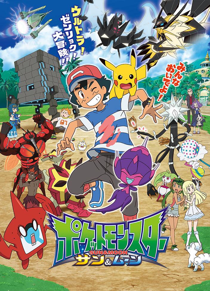 Poster pokémon sol y luna Ultra Bestias  d1735cb1ca2