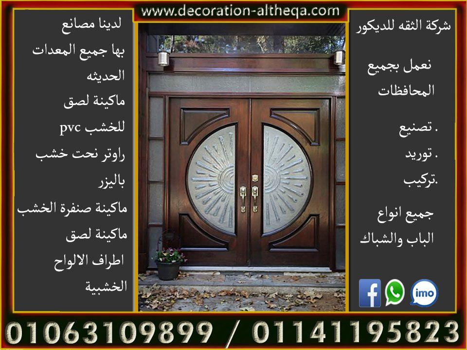 الثقه للديكور باب وشباك Decor Home Decor Furniture