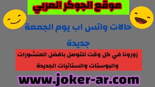 حالات واتس اب يوم الجمعة جديدة الجوكر العربي بوستات يوم الجمعة حالات واتس اب يوم الجمعة ستاتيات يوم الجمعة كلمات يو Blog Posts Incoming Call Screenshot Joker