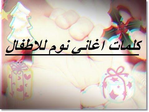 كلمات اغاني نوم للاطفال Balochi Dress Stuff To Buy