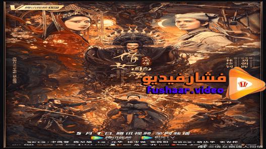 مشاهدة فيلم The Enchanting Phantom 2020 مترجم Movie Posters Movies Poster