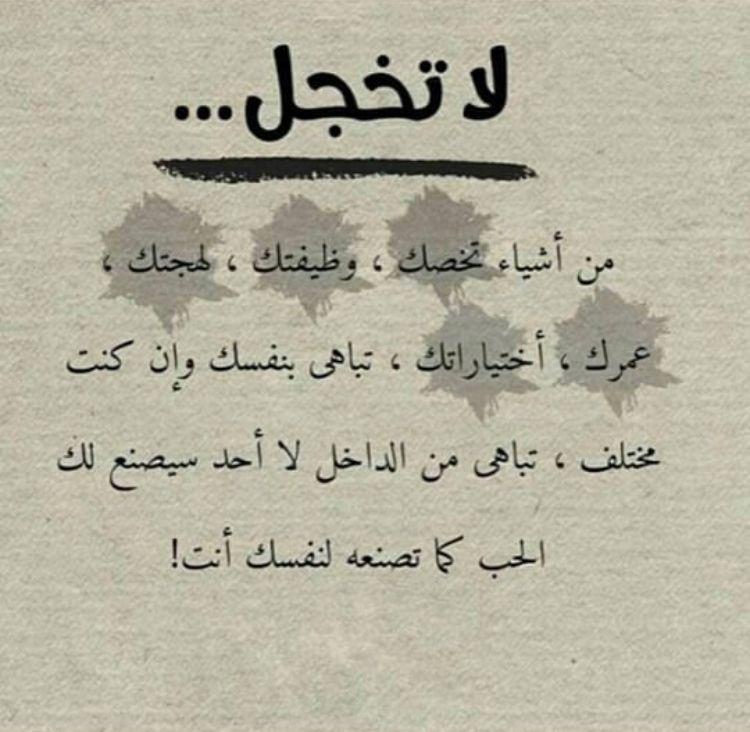 لا تخجل Calligraphy Arabic Calligraphy